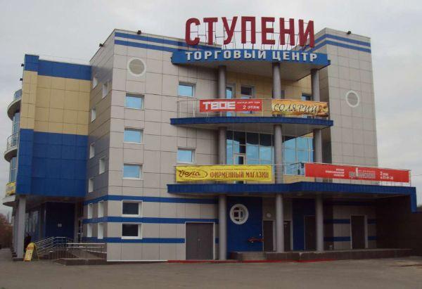 Торговый центр Ступени