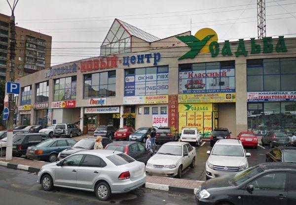 Торговый центр Новый