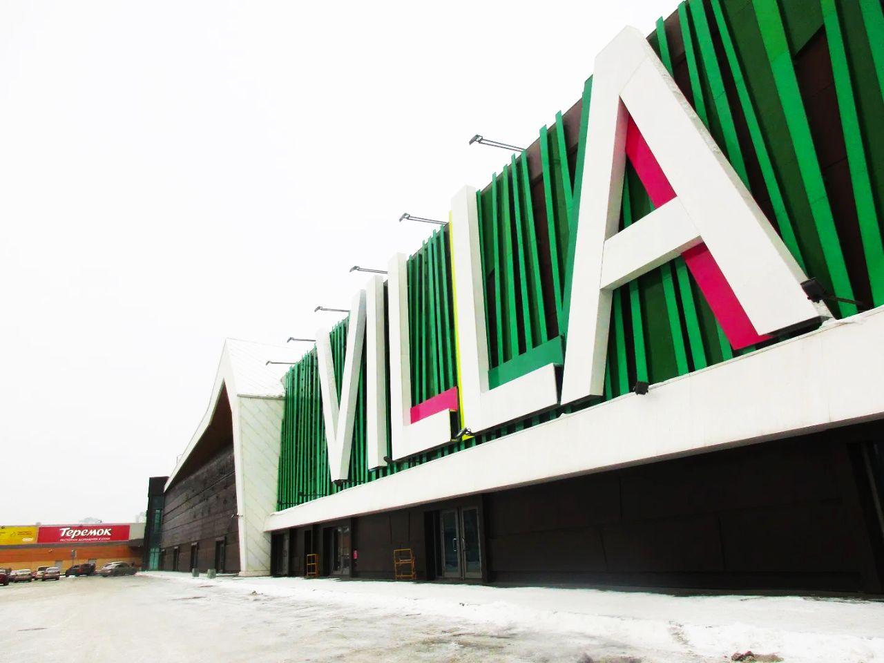 Торговом центре Villa (Вилла)