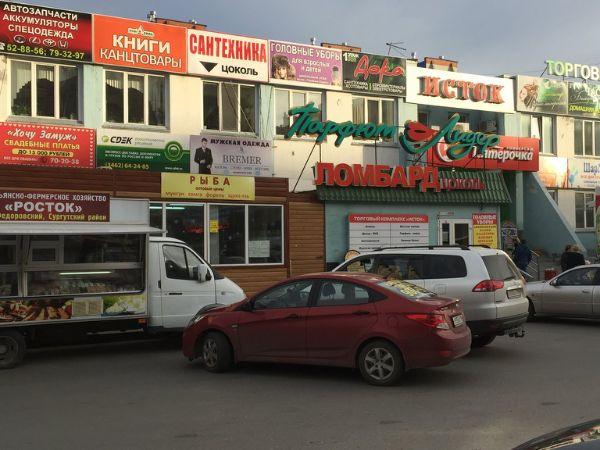 Торговый центр Исток