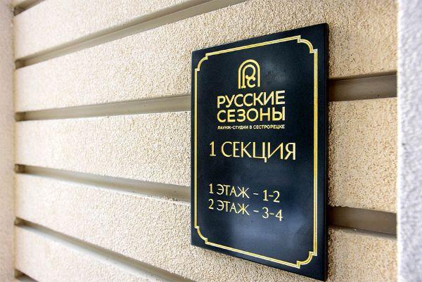 17-я Фотография ЖК «Русские сезоны»