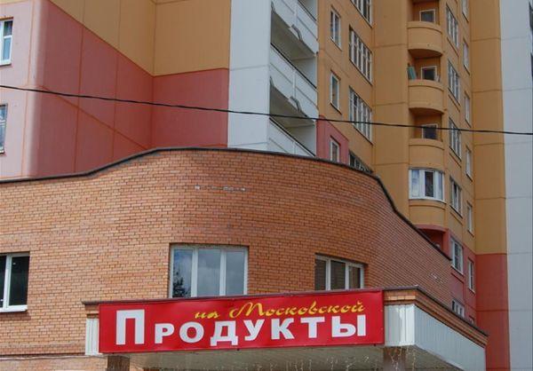 2-я Фотография ЖК «Московская 10»