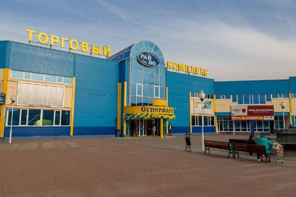 Торговый комплекс Райпо