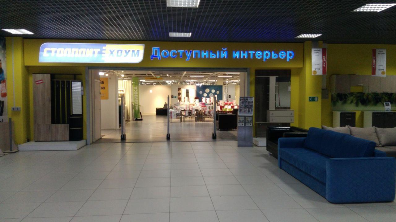 продажа помещений в ТЦ Столплит Хоум