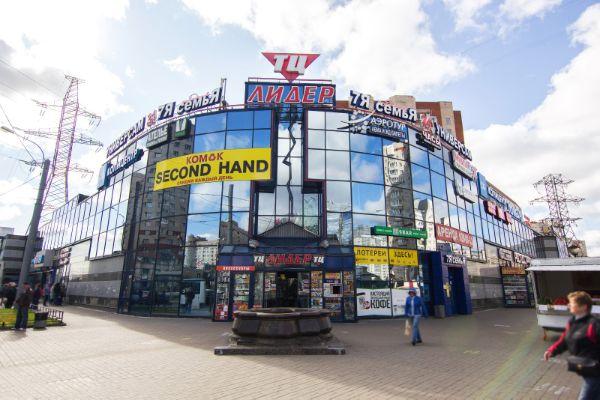 Торговый центр Лидер