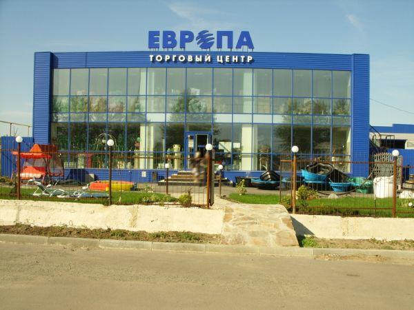 Специализированный торговый центр Европа