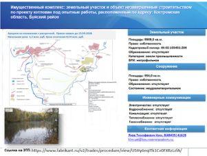 Аренда земли в москве для малого бизнеса