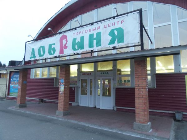 Торговый центр Добрыня