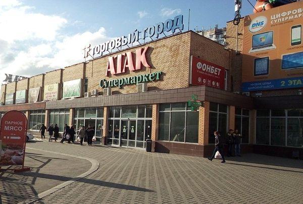 Торговый центр Торговый город