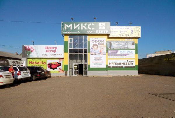 Торговый центр Микс