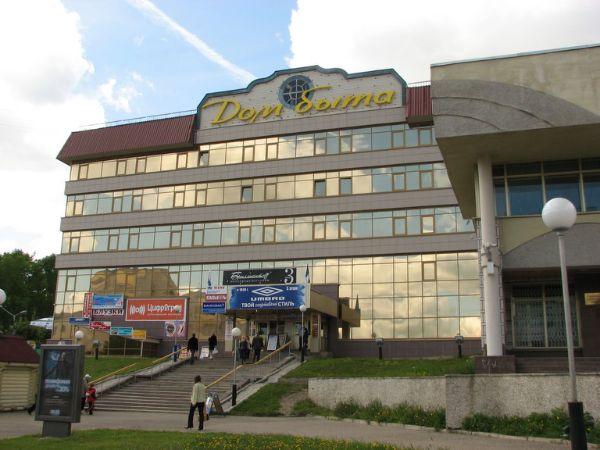 Торговый центр Дом быта