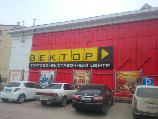 Торгово-выставочный комплекс Вектор