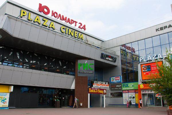 Торгово-развлекательный центр Plaza (Плаза)