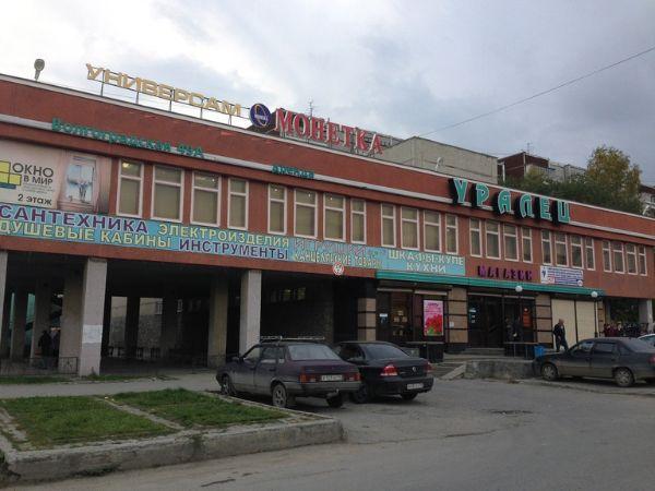 Торговый центр Уралец