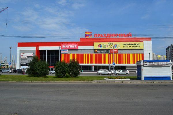 Торгово-развлекательный центр Праздничный