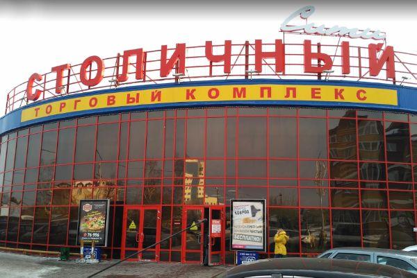 Торговый центр Столичный Сити