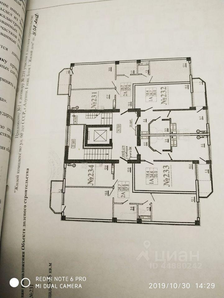 Купить двухкомнатную квартиру 57.6м² ул. 60 лет СССР, Алушта, Крым респ. - база ЦИАН, объявление 220628820