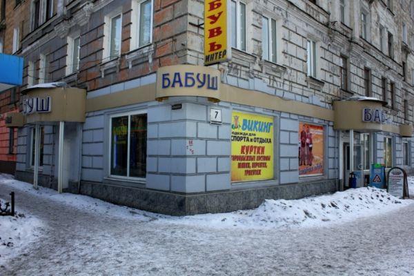 Торговый центр Бабуш