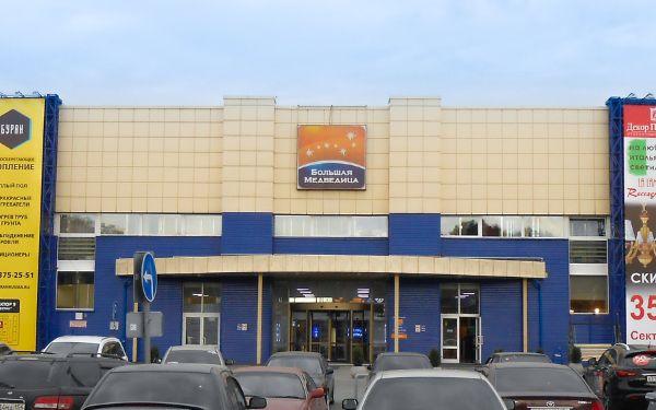Торгово-выставочный комплекс Большая Медведица