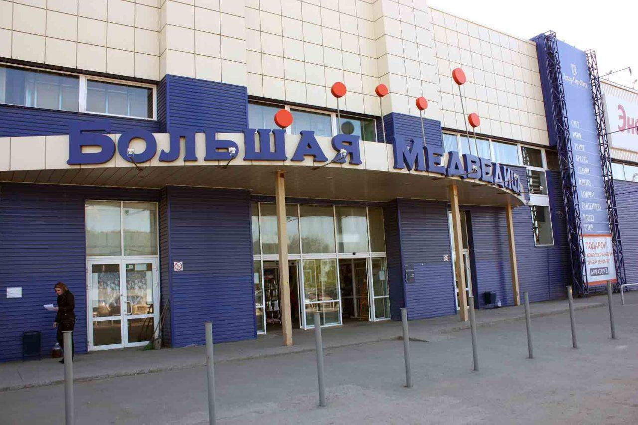 Торговом центре Большая Медведица