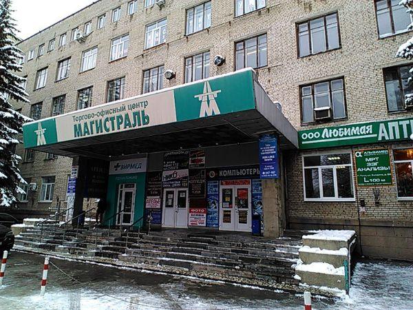 Торгово-офисный комплекс Магистраль