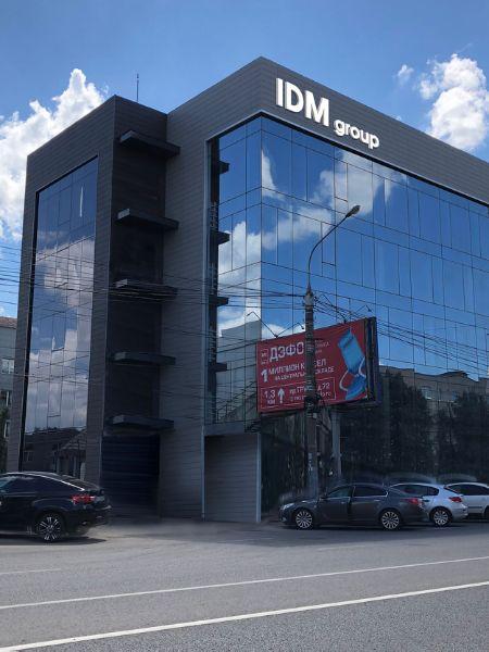 Бизнес-центр IDM group (АйДиЭм груп)