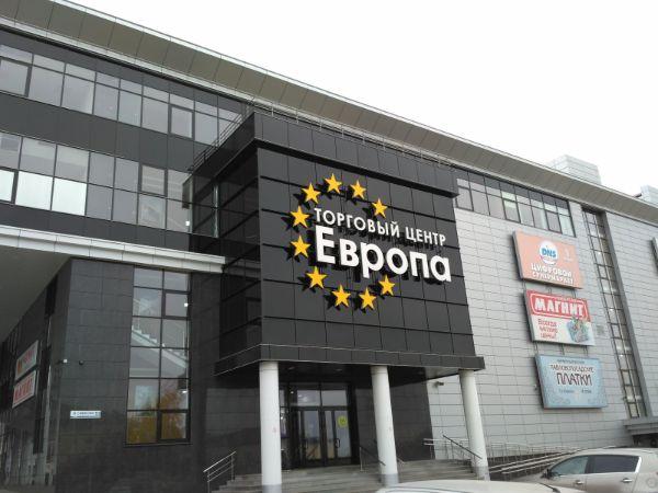 Торгово-офисный комплекс Европа