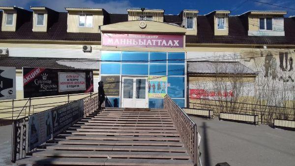 Специализированный торговый центр Манньыаттаах