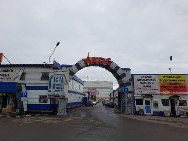 Торгово-складской комплекс Акос