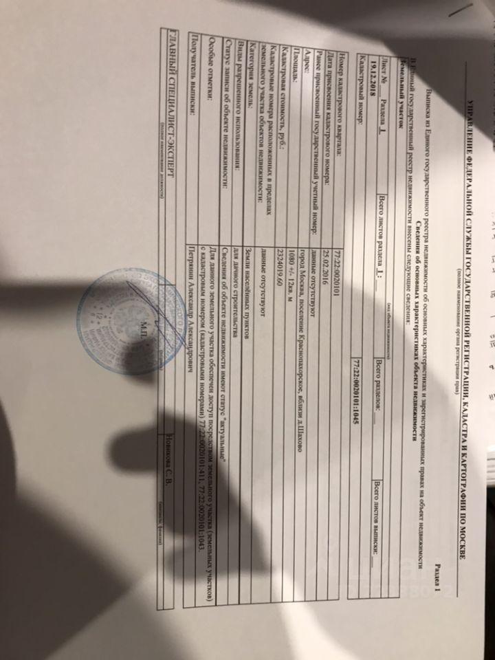 Дома продажа / Участки, Россия, Красноярский край, Москва, 3 099 000