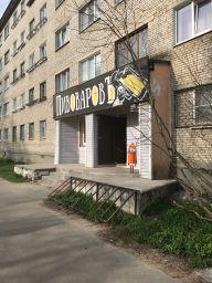 Сайт поиска помещений под офис Новолучанская улица аренда офиса Москва