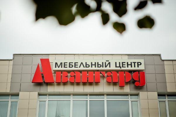 Специализированный торговый центр Авангард