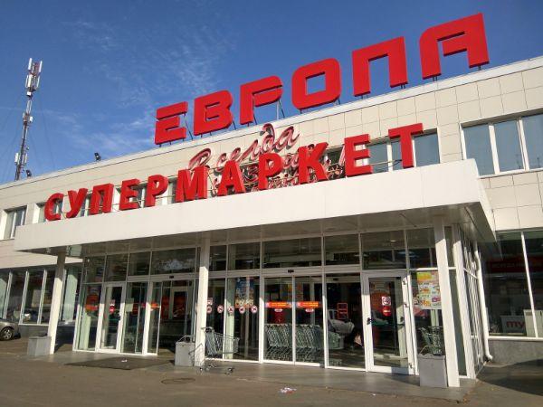 Торговый центр ЕВРОПА 38