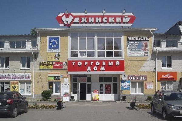 Торговый дом Нехинский