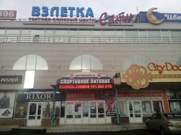 Торговый центр Взлётка