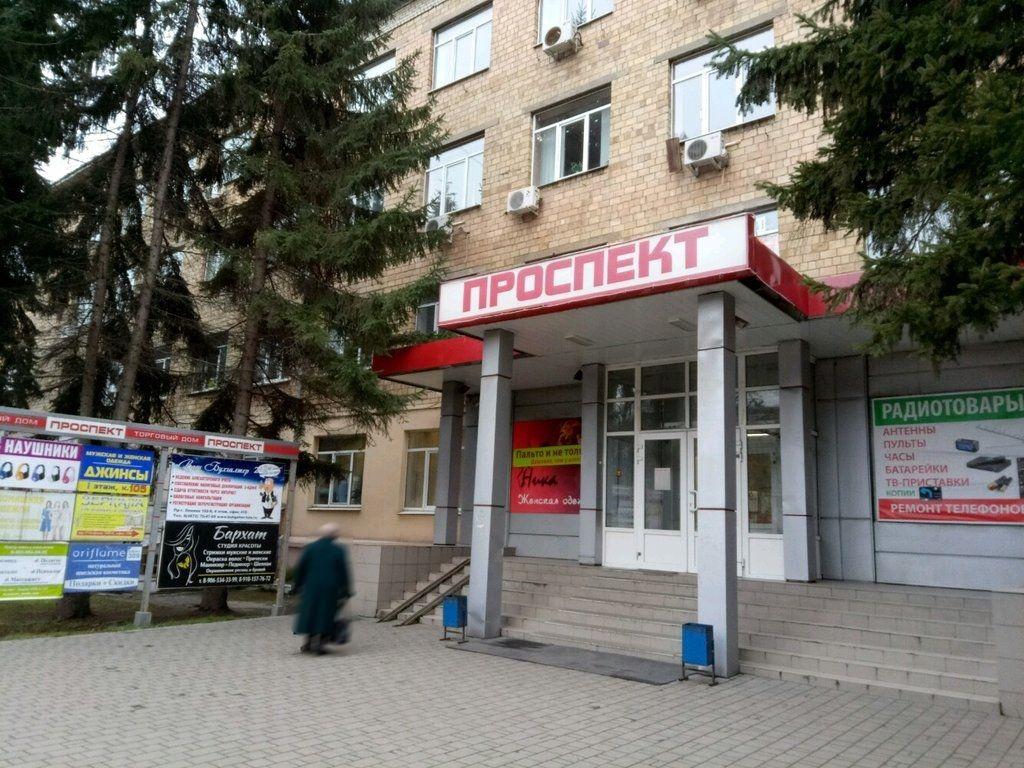 Бизнес Центр Проспект