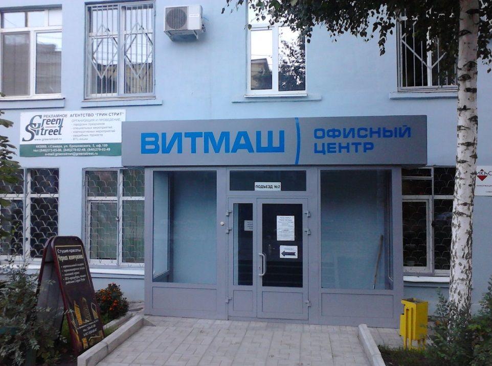 Аренда офиса самара ерошевского коммерческая недвижимость в орле и области