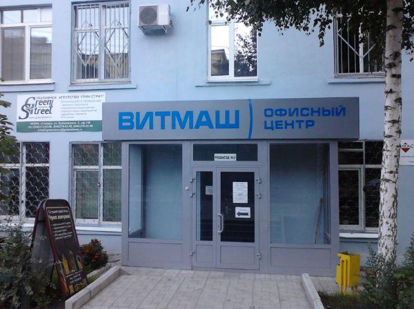 Бизнес-центр ВитМаш