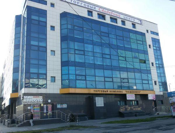 Специализированный торговый центр Подсолнух