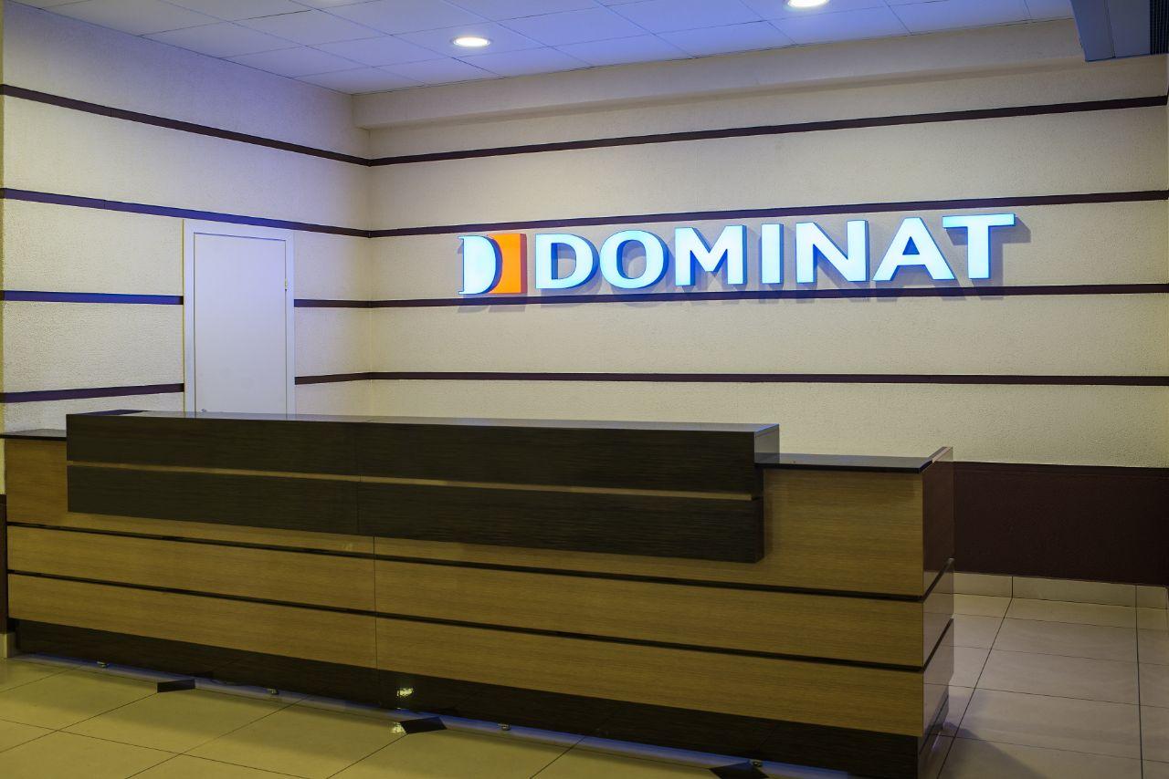 Бизнес Центр Dominat (Доминат)