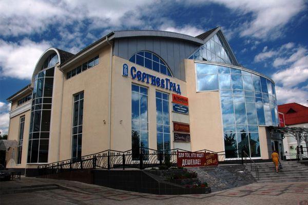 Торговый центр Сергиев Град