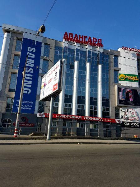 Торговый центр Авангард