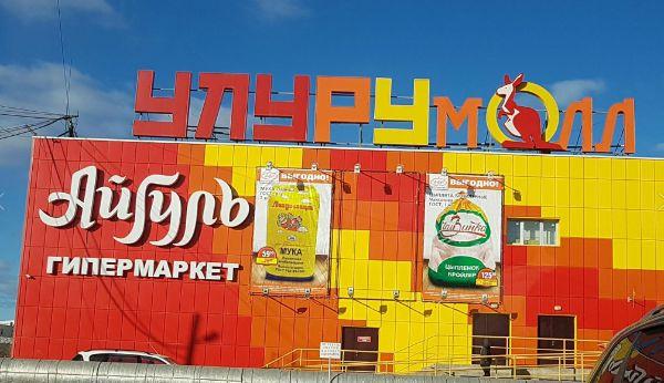 Торговый центр УлуруМолл