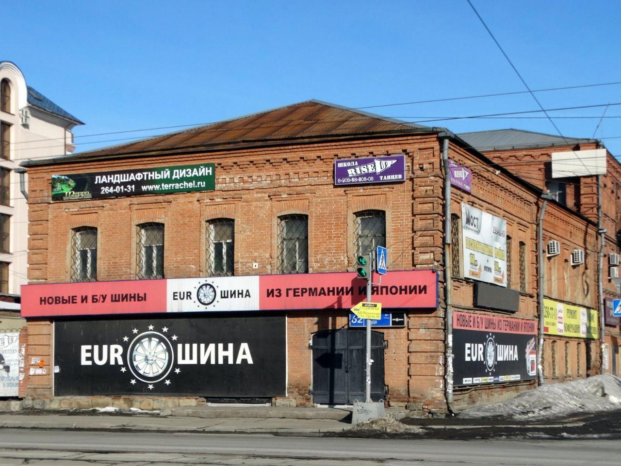 БЦ на ул. Труда, 62