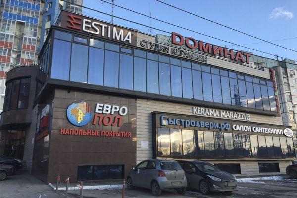Специализированный торговый центр Доминат