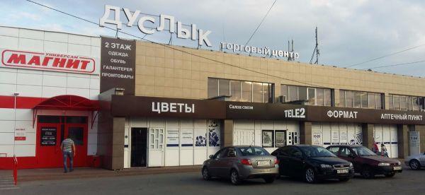 Торговый центр Дуслык