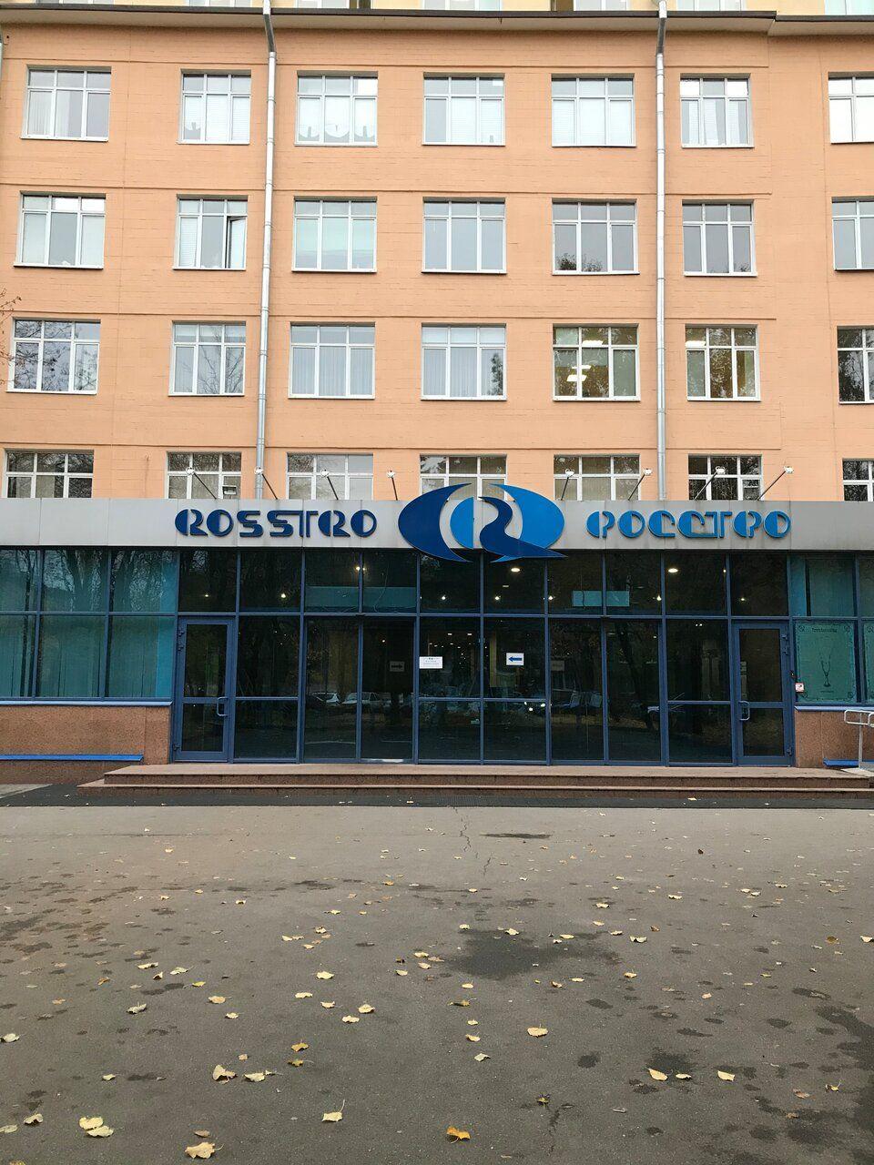 Бизнес Центр РОССТРО