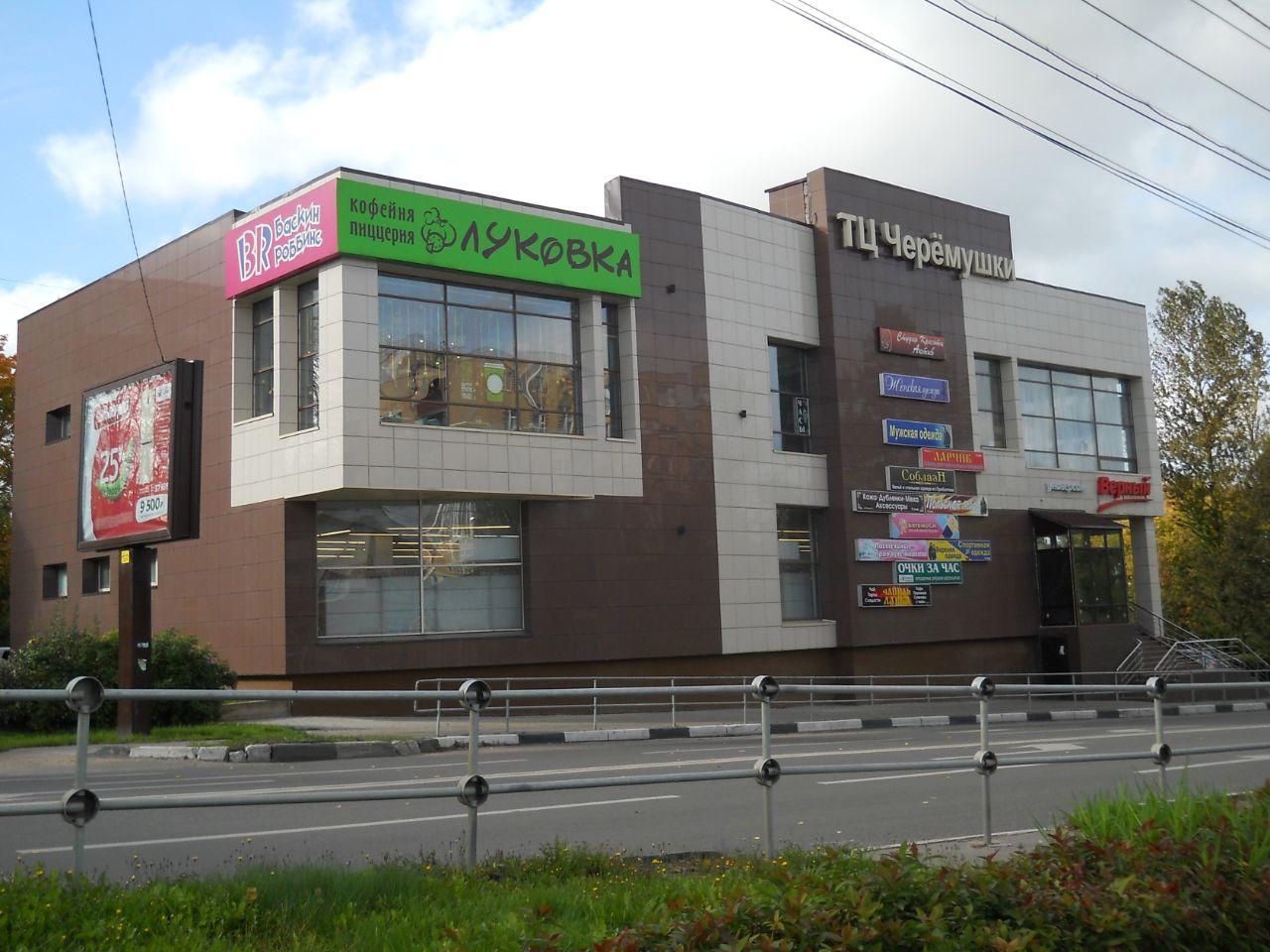 ТЦ Черёмушки