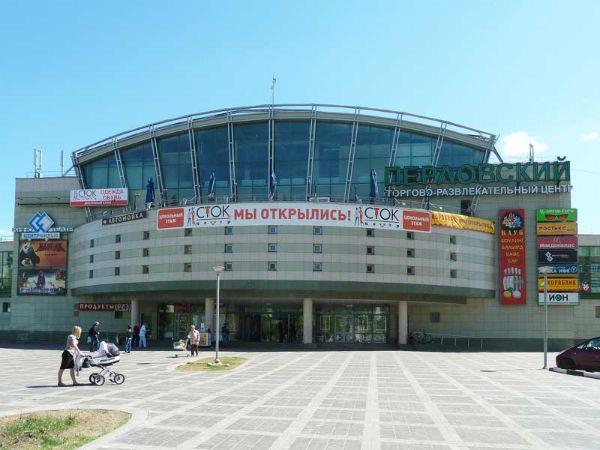 Торгово-развлекательный центр Перловский