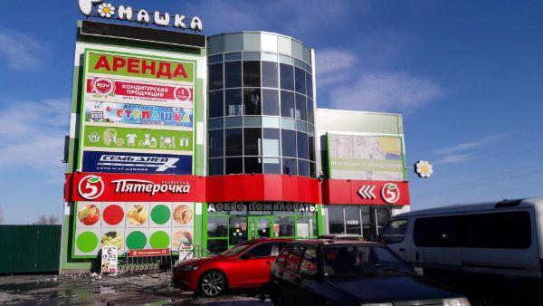 Торговый центр Ромашка
